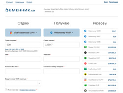 Снимок сайта obmennik.ua