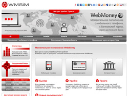 Снимок сайта wmsim.ru