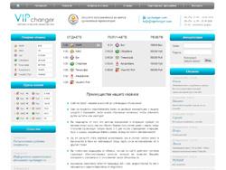 Снимок сайта vipchanger.com