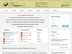 Снимок сайта n-obmen.net