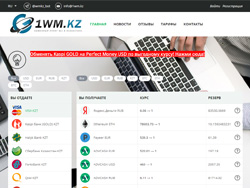 Site snapshot 1wm.kz
