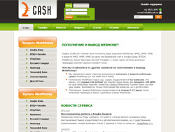 Site snapshot 2cash.ru