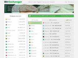 Site snapshot bit-exchanger.ru