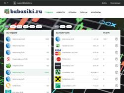 Знімок сайту babasiki.ru