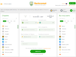 Знімок сайту bankcomat.com