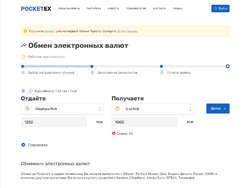 Знімок сайту pocket-exchange.com