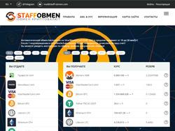 Site snapshot staff-obmen.com
