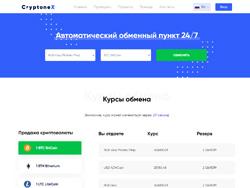 Снимок сайта cryptonex.top