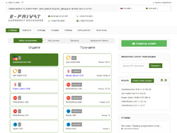 Site snapshot e-privat.info