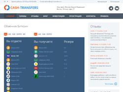 Снимок сайта cash-transfers.ru