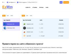 Знімок сайту exwm.cc