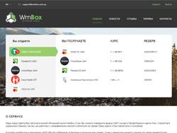 Знімок сайту wmbox.com.ua