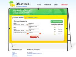 Site snapshot obmennik.ru