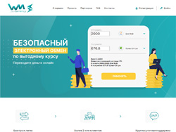 Снимок сайта wmcurrency.com