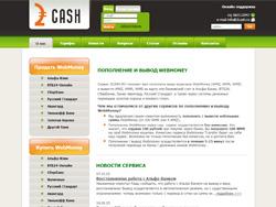 Снимок сайта 2cash.ru