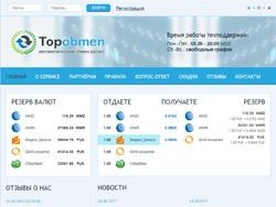 Знімок сайту topobmen.ru