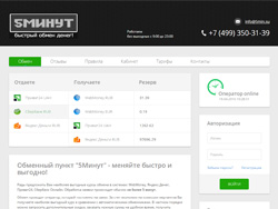 Site snapshot 5min.su