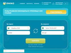 Знімок сайту spbwmcasher.ru