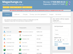 Знімок сайту megachange.ru