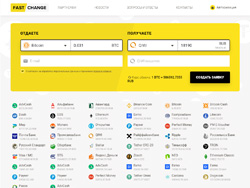 Site snapshot fastchange.me