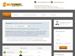 Site snapshot helpchange.ru