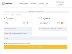 Site snapshot ferma.cc