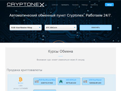 Снимок сайта cryptonex.top