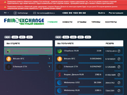 Site snapshot fair-exchange.ru