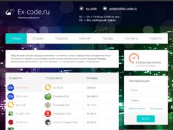 Снимок сайта ex-code.ru