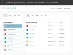 Знімок сайту exchanger.ltd