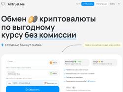 Знімок сайту alltrust.me