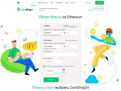 Знімок сайту coinshop24.net