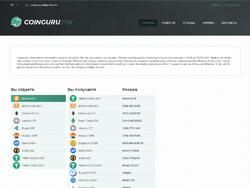 Знімок сайту coinguru.pw