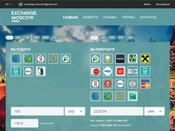 Знімок сайту exchange.moscow