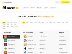 Знімок сайту bit2cash.pro