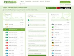 Знімок сайту ychanger.net